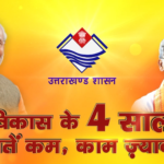 vikas ke 4 saal - video 2