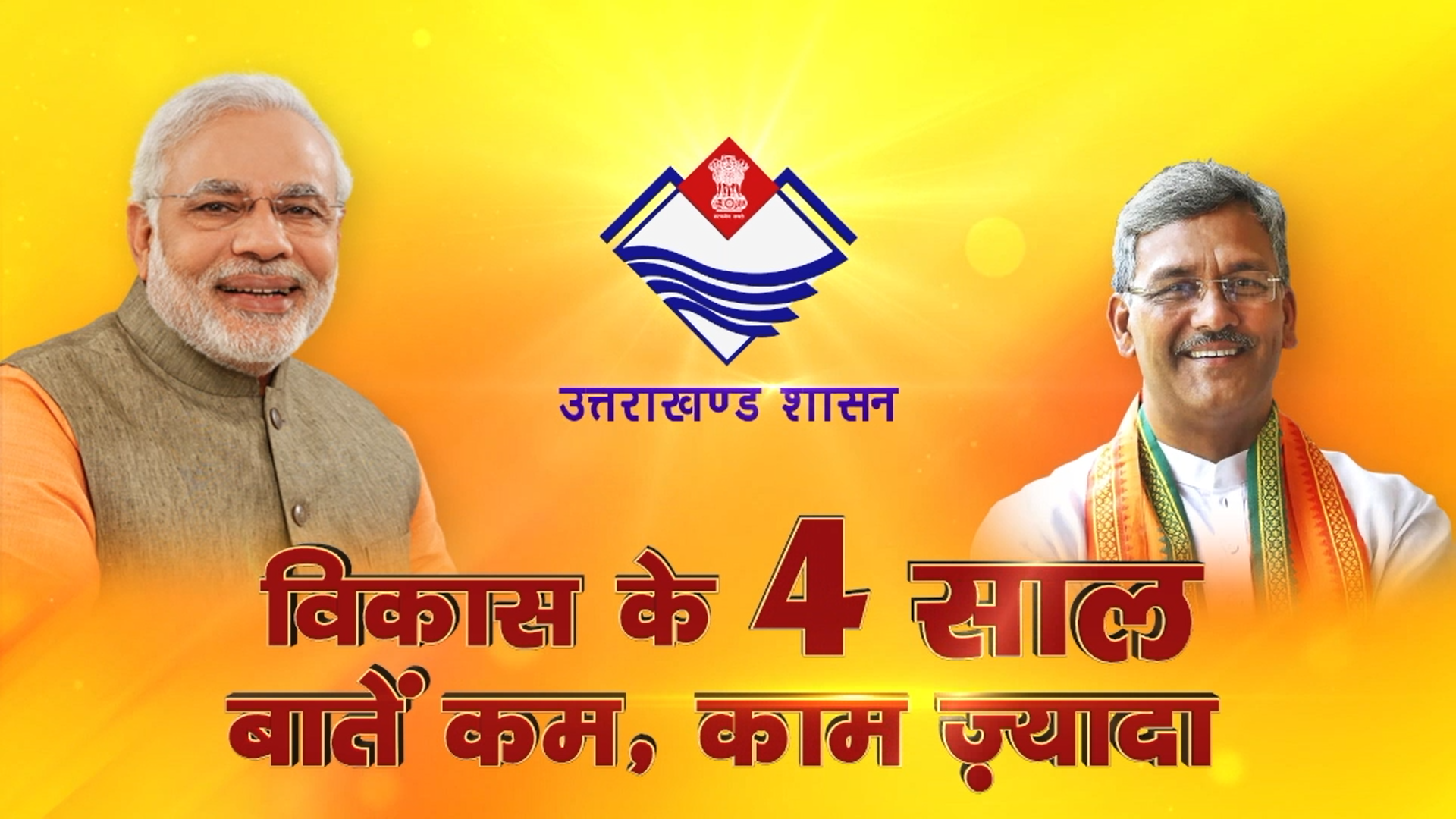 Vikas ke 4 saal - video 1